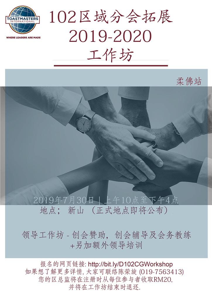 Club-growth-workshop-mandarin-JB