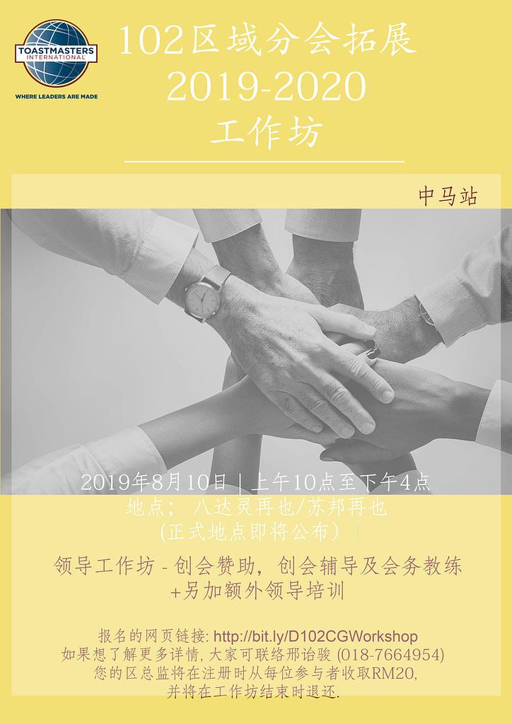 Club-growth-workshop-mandarin-central