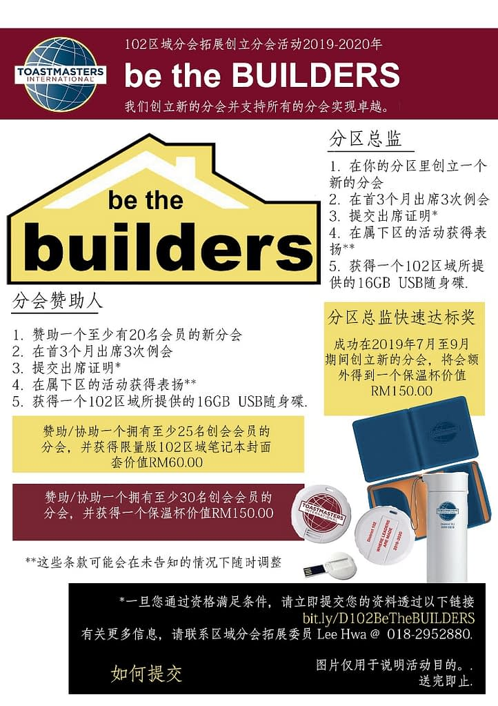 CG-campaign-be-the-builders-Mand