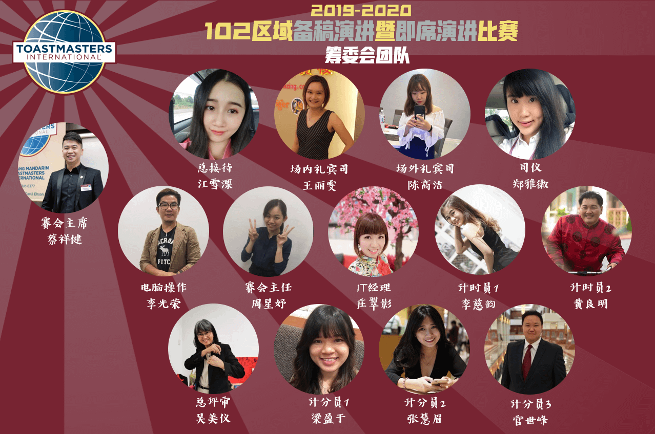 District 102 Mandarin Speech contests 2020