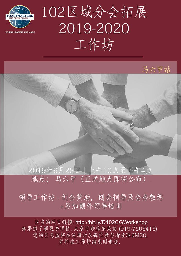 Club-growth-workshop-mandarin-Melaka