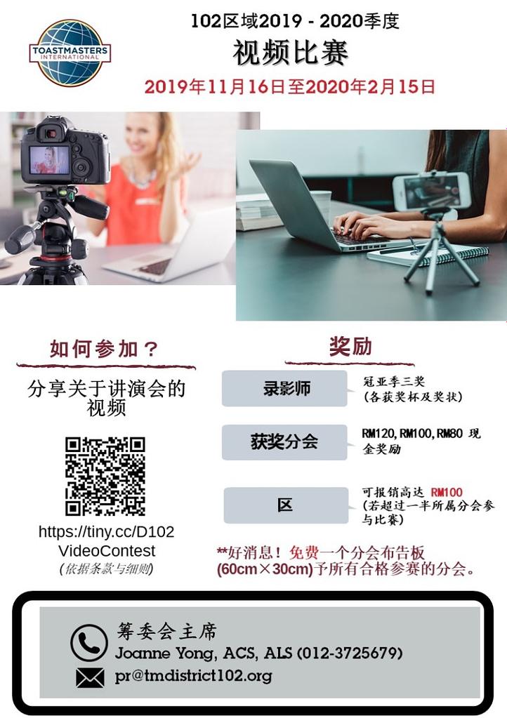 District 102 Video Contest