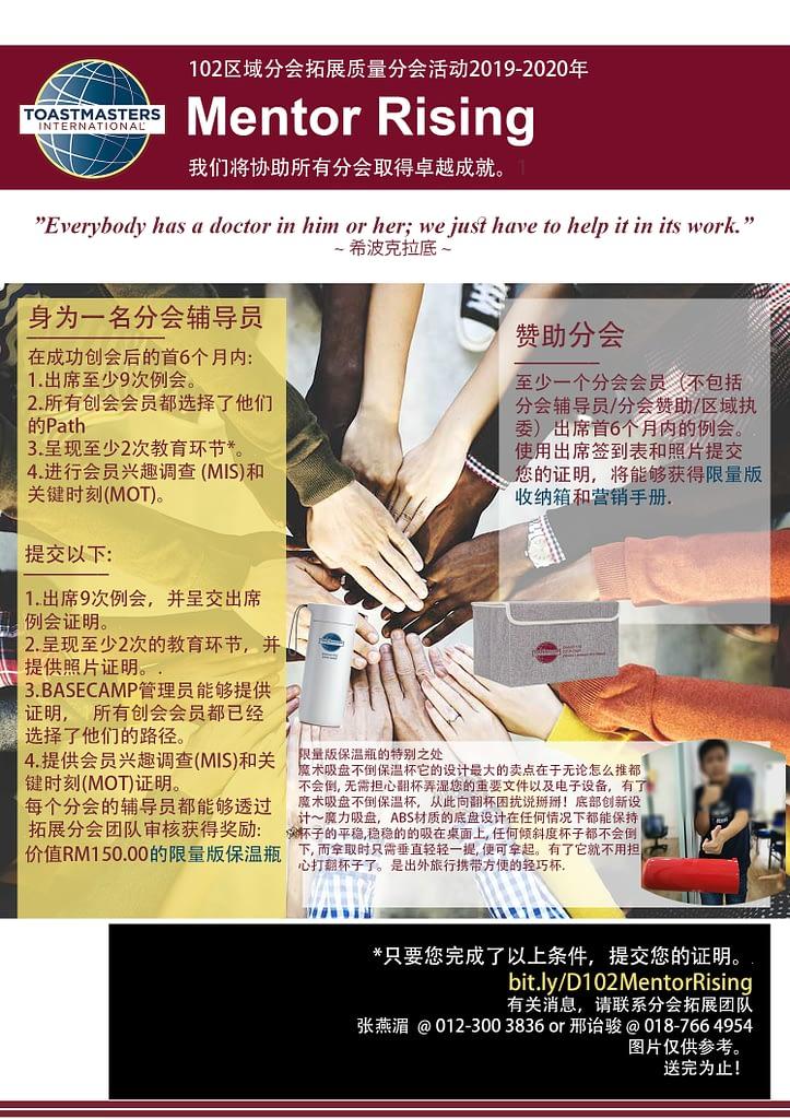 CG_MentorsRising_Chinese